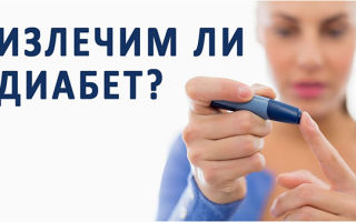 Как узнать, можно ли вылечить человека с сахарным диабетом 2 типа навсегда, методы терапии, эффективность
