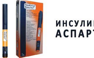 Механизм действия «Аспарта инсулина», торговое название, показания, побочные эффекты, противопоказания, цена, аналоги, отзывы и состав