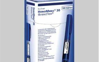 Состав препарата «НовоМикс 30 ФлексПена», форма выпуска, показания, противопоказания, механизм действия, цена, аналоги и отзывы