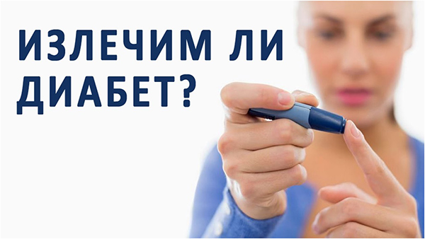 Лечится ли сахарный диабет 2 типа полностью