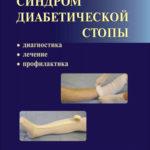 «Синдром диабетической стопы. Диагностика, лечение и профилактика»