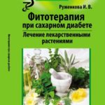 «Фитотерапия при сахарном диабете. Лечение лекарственными растениями»