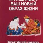 «Антидиабет Ваш новый образ жизни Взгляд тибетской медицины на причины профилактику и лечение сахарного диабета»