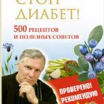 «Стоп — Диабет! 500 рецептов и полезных советов»