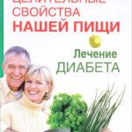 «Целительные свойства нашей пищи. Лечение диабета»