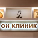 Медицинский Центр ОН КЛИНИК