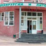 Многопрофильный центр эндохирургии и литотрипсии (ЦЭЛТ)