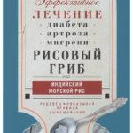 «Рисовый гриб или Индийский морской рис. Эффективное лечение диабета, артроза, мигрени. Рецепты, показания, правила выращивания(Книга)»
