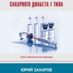 «Иммунотерапия сахарного диабета 1 типа. Серия: Доказательная медицина»